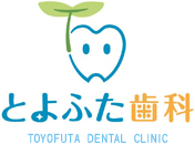とよふた歯科 TOYOFUTA DENTAL CLINIC